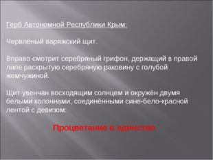 Герб Автономной Республики Крым: Червлёный варяжский щит. Вправо смотрит сере