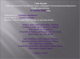 Гимн Крыма Гимн Автономной Республики Крым утверждён постановлением Верхоного