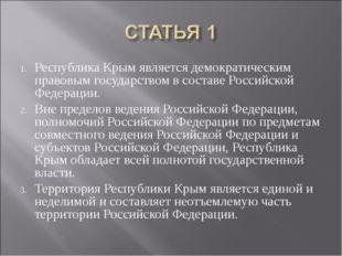 Республика Крым является демократическим правовым государством в составе Росс