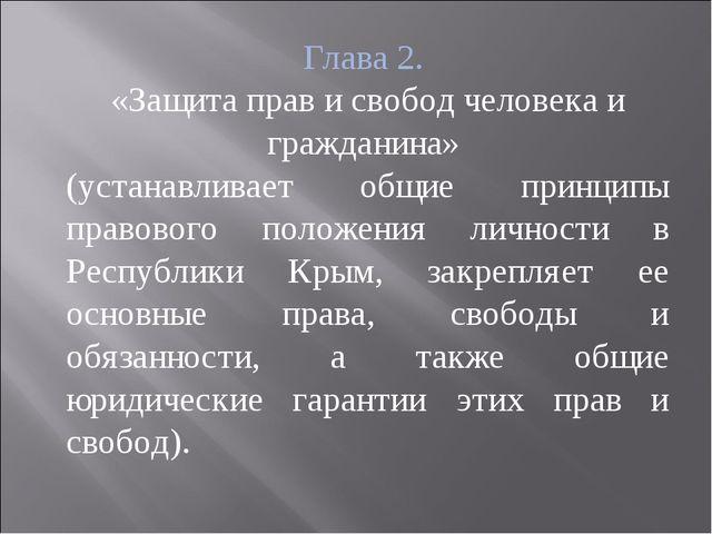 Глава 2. «Защита прав и свобод человека и гражданина» (устанавливает общие пр...