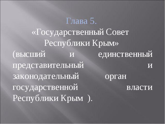 Глава 5. «Государственный Совет Республики Крым» (высший и единственный предс...