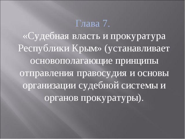 Глава 7. «Судебная власть и прокуратура Республики Крым» (устанавливает основ...