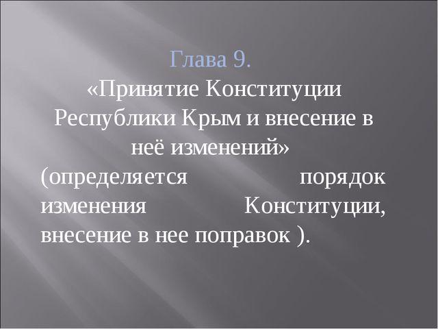Глава 9. «Принятие Конституции Республики Крым и внесение в неё изменений» (о...