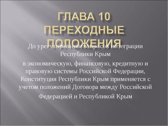До урегулирования вопросов интеграции Республики Крым в экономическую, финанс...