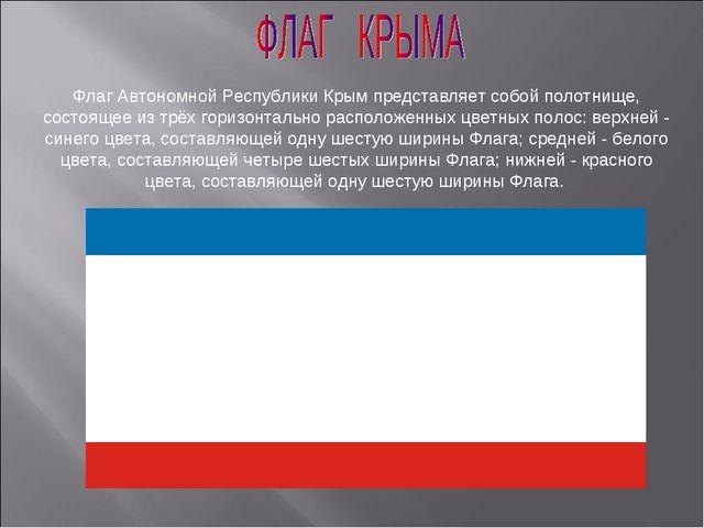 Флаг Автономной Республики Крым представляет собой полотнище, состоящее из тр...