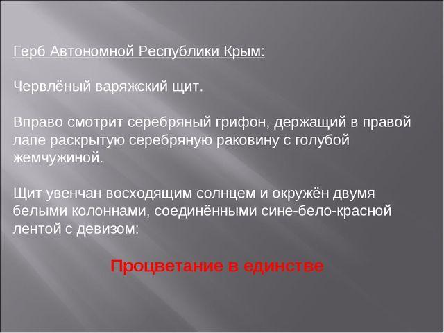 Герб Автономной Республики Крым: Червлёный варяжский щит. Вправо смотрит сере...