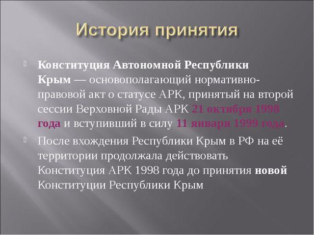Конституция Автономной Республики Крым— основополагающий нормативно-правовой...