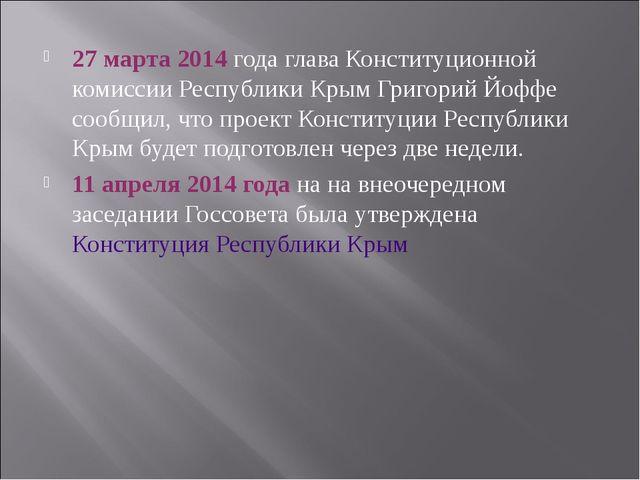 27 марта 2014 года глава Конституционной комиссии Республики Крым Григорий Йо...