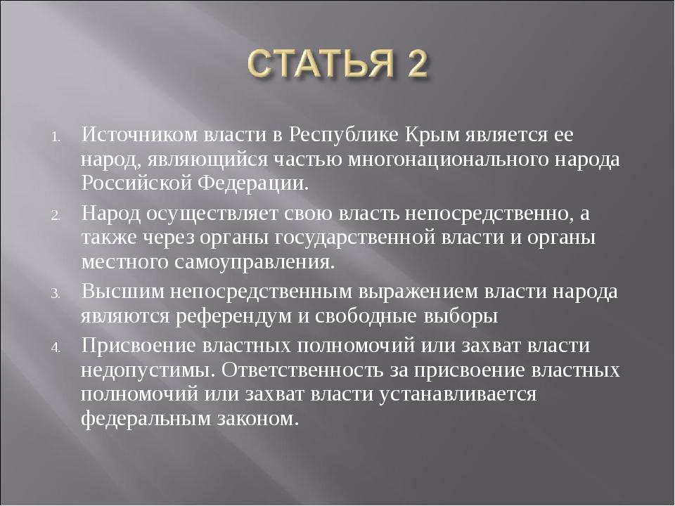 Источником власти в Республике Крым является ее народ, являющийся частью мног...