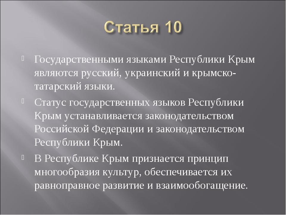 Государственными языками Республики Крым являются русский, украинский и крымс...