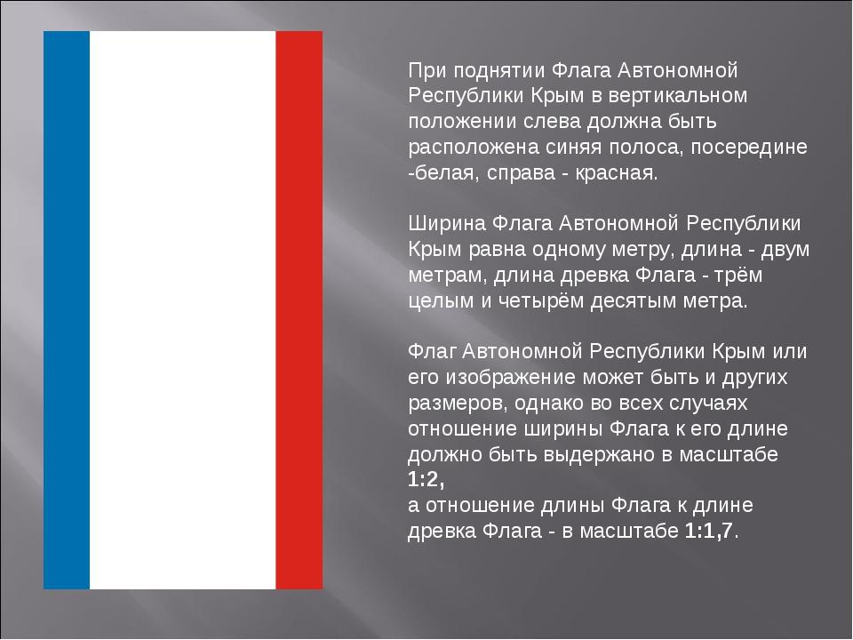 При поднятии Флага Автономной Республики Крым в вертикальном положении слева...