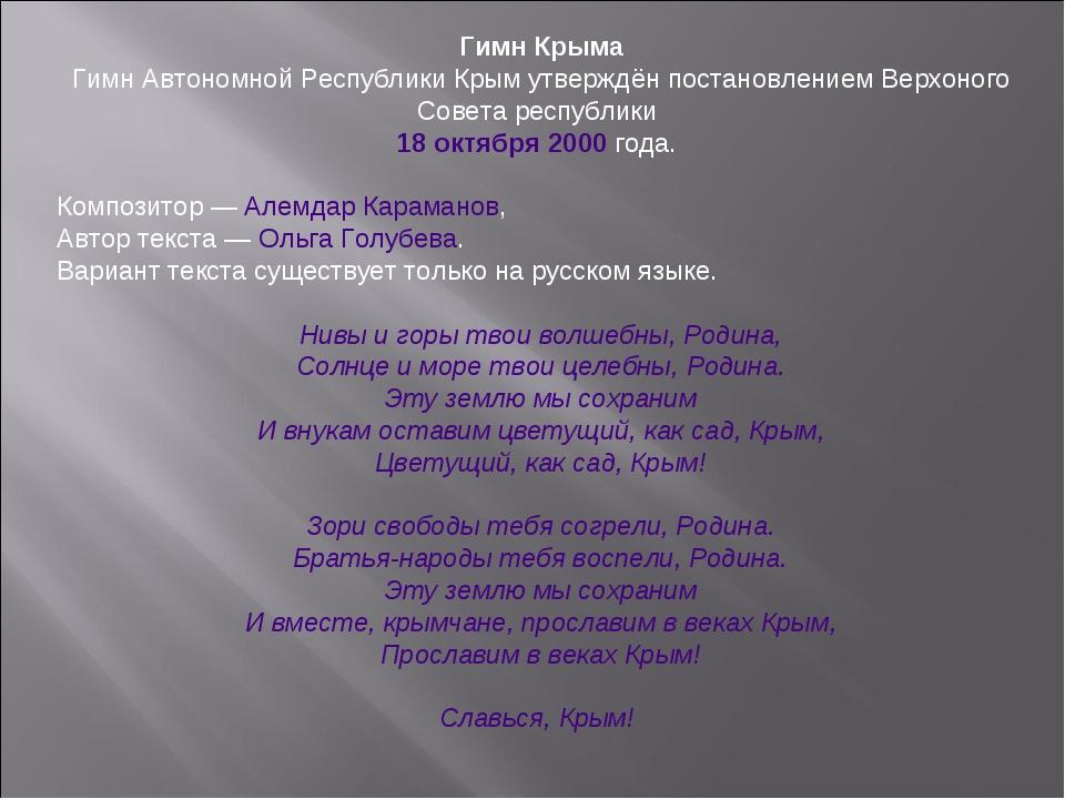 Гимн Крыма Гимн Автономной Республики Крым утверждён постановлением Верхоного...