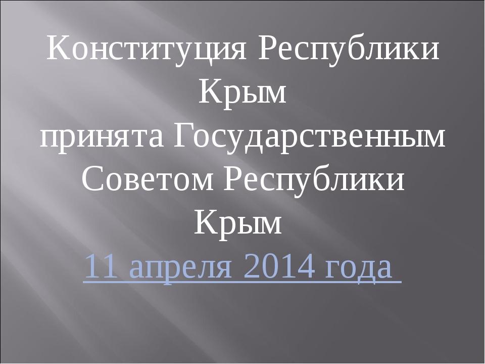 Конституция Республики Крым принята Государственным Советом Республики Крым 1...