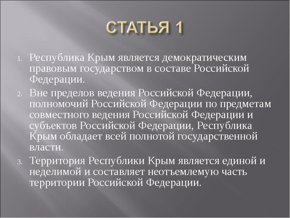 Республика Крым является демократическим правовым государством в составе Росс...