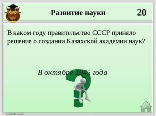 Развитие науки 20 В октябре 1945 года В каком году правительство СССР приняло