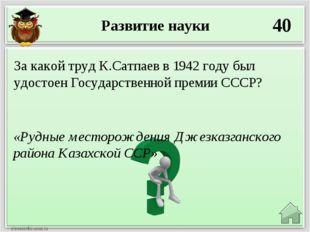 Развитие науки 40 «Рудные месторождения Джезказганского района Казахской ССР»