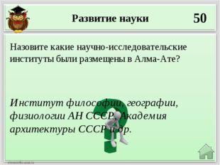 Развитие науки 50 Институт философии, географии, физиологии АН СССР, Академия