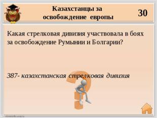 Казахстанцы за освобождение европы 30 387- казахстанская стрелковая дивизия К