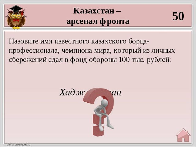 Казахстан – арсенал фронта 50 Хаджи-Мукан Назовите имя известного казахского...