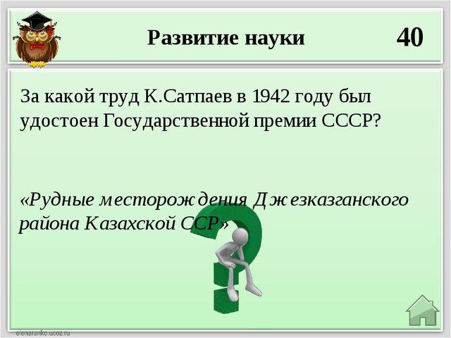 Развитие науки 40 «Рудные месторождения Джезказганского района Казахской ССР»...