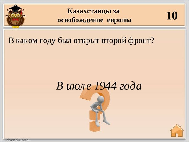 Казахстанцы за освобождение европы 10 В июле 1944 года В каком году был откры...