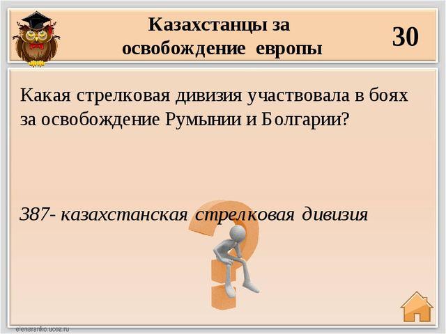 Казахстанцы за освобождение европы 30 387- казахстанская стрелковая дивизия К...