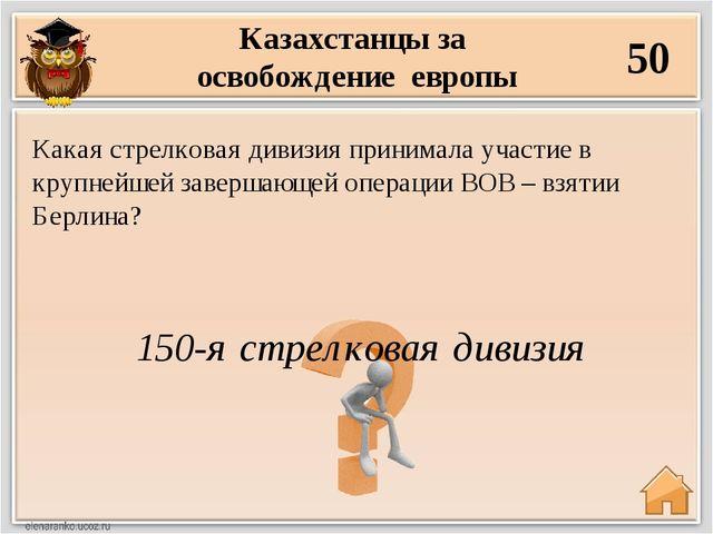 Казахстанцы за освобождение европы 50 150-я стрелковая дивизия Какая стрелков...