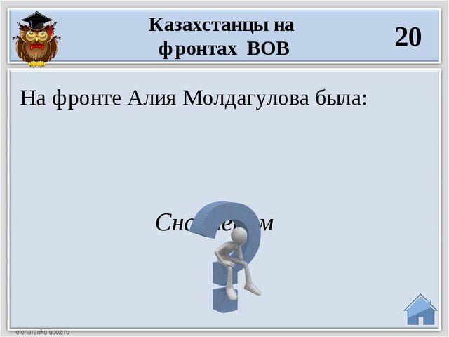 Снайпером На фронте Алия Молдагулова была: Казахстанцы на фронтах ВОВ 20