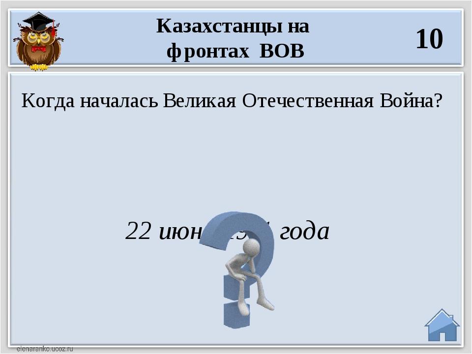 22 июня 1941 года Когда началась Великая Отечественная Война? Казахстанцы на...