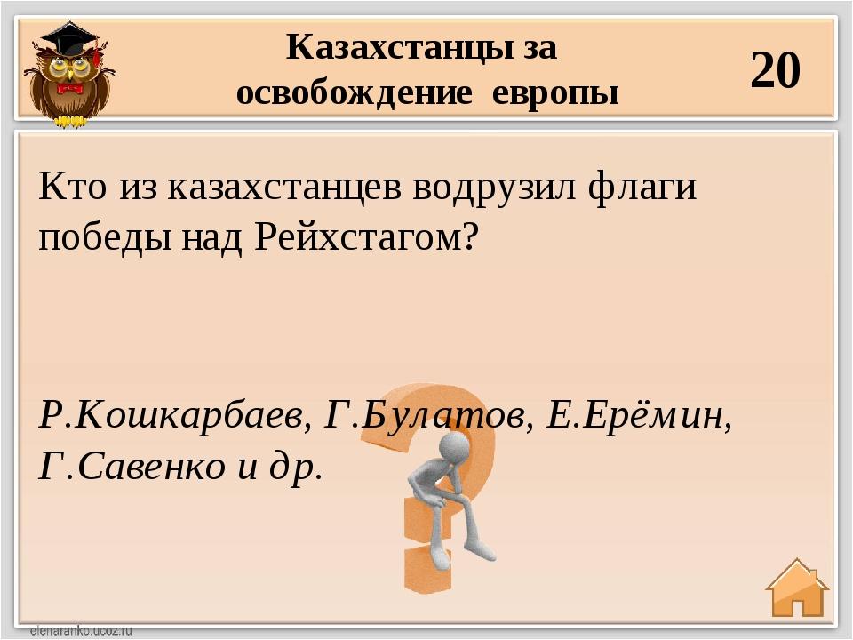 Казахстанцы за освобождение европы 20 Р.Кошкарбаев, Г.Булатов, Е.Ерёмин, Г.Са...