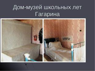 Дом-музей школьных лет Гагарина