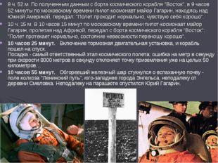 """9 ч. 52 м. По полученным данным с борта космического корабля """"Восток"""", в 9 ча"""