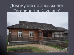 Дом-музей школьных лет Гагарина ( д.Клушино)