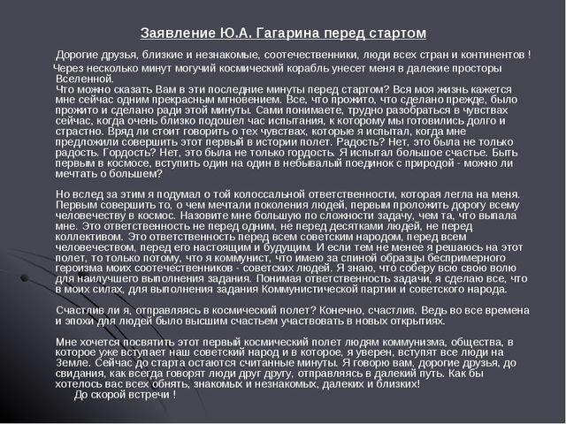 Заявление Ю.А. Гагарина перед стартом Дорогие друзья, близкие и незнакомые, с...