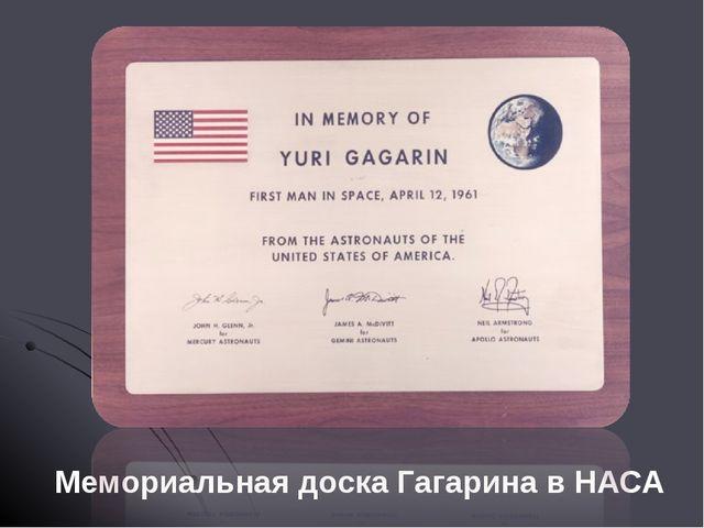 Мемориальная доска Гагарина в НАСА