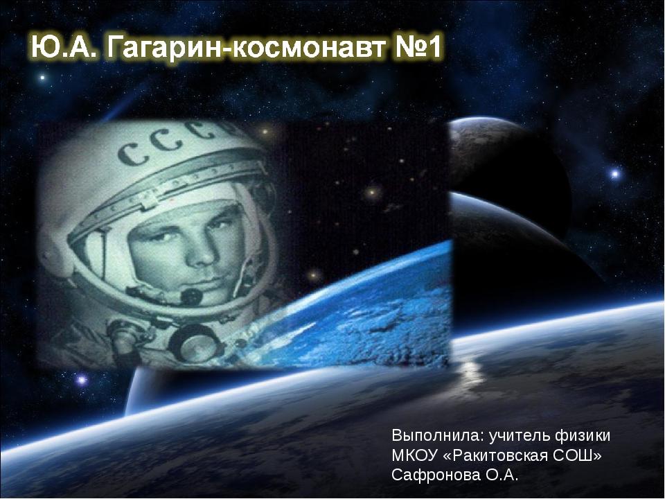 Выполнила: учитель физики МКОУ «Ракитовская СОШ» Сафронова О.А.