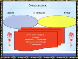 Оттек Ұқсастығы Сутек Табиғатта таралуы Алынуы Физикалық қасиеттері Химиялық