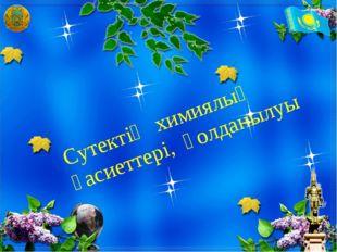 Сутектің химиялық қасиеттері, қолданылуы Сафиканов А.Ф.