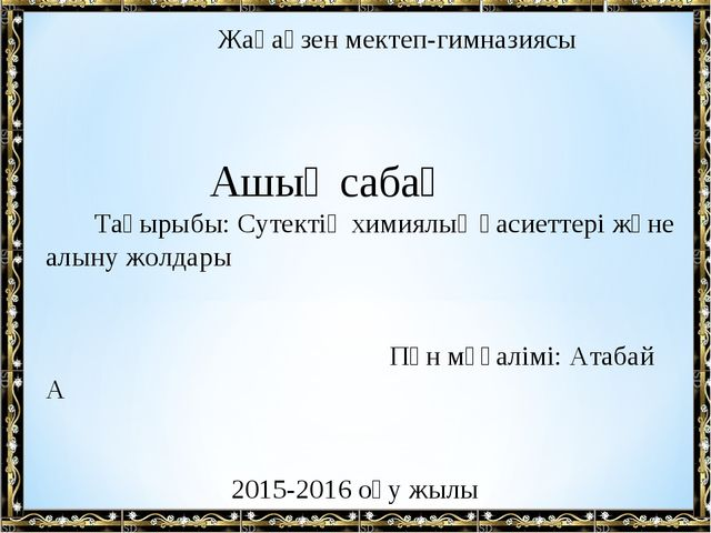 Жаңаөзен мектеп-гимназиясы Ашық сабақ Тақырыбы: Сутектің химиялық қасиеттері...