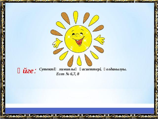 Үйге: Сутектің химиялық қасиеттері, қолданылуы. Есеп № 6,7, 8 Сафиканов А.Ф.