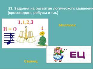 13. Задания на развитие логического мышления (кроссворды, ребусы и т.п.) Мол