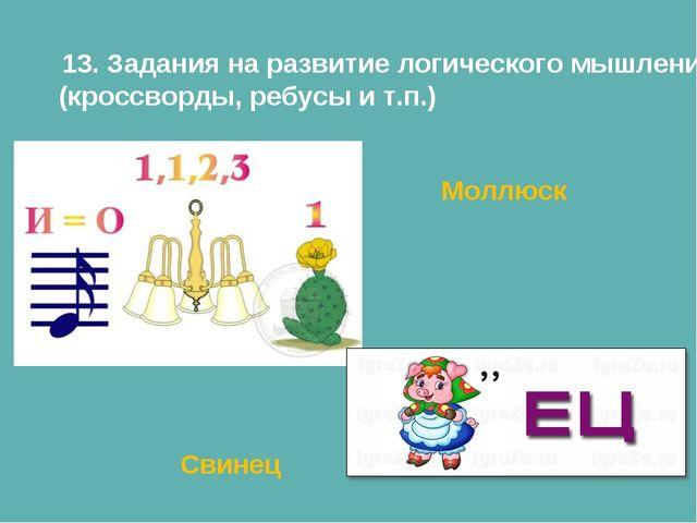 13. Задания на развитие логического мышления (кроссворды, ребусы и т.п.) Мол...
