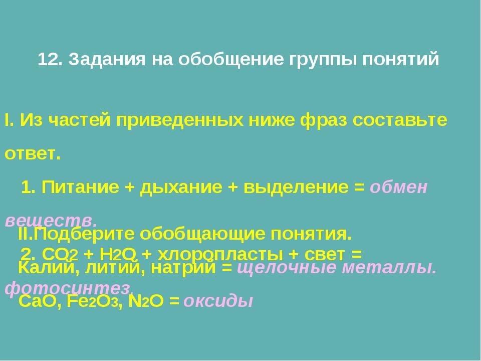 12. Задания на обобщение группы понятий I. Из частей приведенных ниже фраз со...