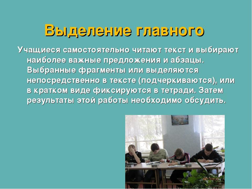Выделение главного Учащиеся самостоятельно читают текст и выбирают наиболее в...
