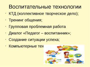 Воспитательные технологии КТД (коллективное творческое дело); Тренинг общения