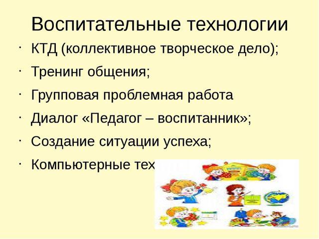 Воспитательные технологии КТД (коллективное творческое дело); Тренинг общения...