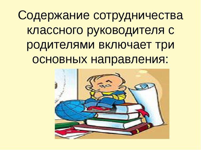 Содержание сотрудничества классного руководителя с родителями включает три ос...