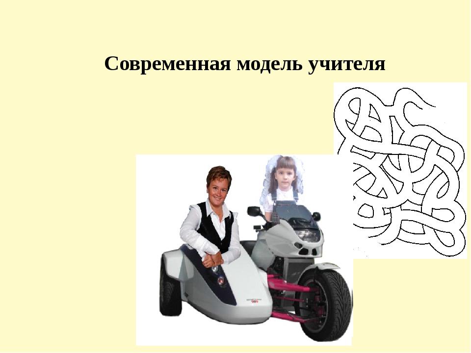 Современная модель учителя