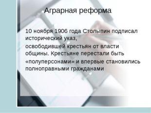 Аграрная реформа 10 ноября 1906 года Столыпин подписал исторический указ, ос
