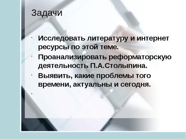Задачи Исследовать литературу и интернет ресурсы по этой теме. Проанализирова...